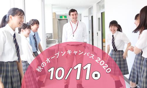 大学 学校 二階堂 高等 女子 日本 附属 体育